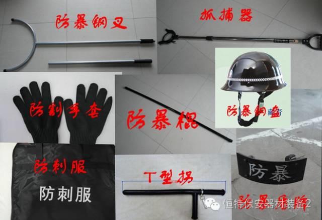 保安器材装备展示