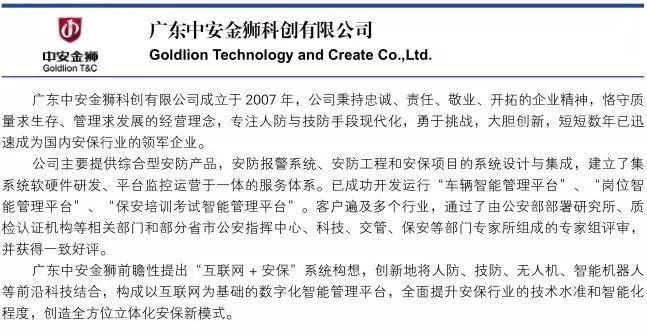 深入解读未来保安装备技术发展趋势