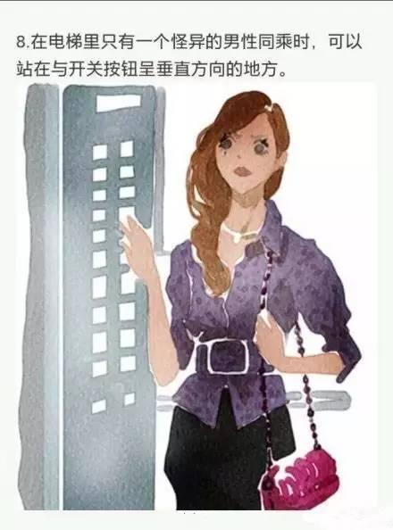 单身女性安全防范知识