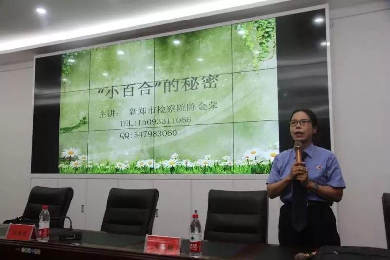 """新郑市人民检察院举办""""女生安全教育""""专题讲座"""