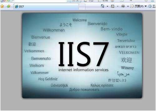 安装IIS的作用