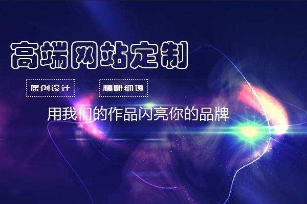 如果选择更加专业贵阳网站建设公司