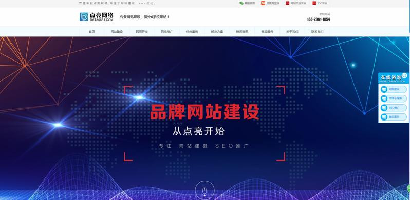 贵阳网站建设公司如何制作营销型网站?