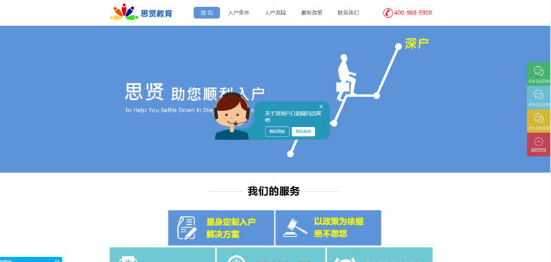 思贤教育网站建设