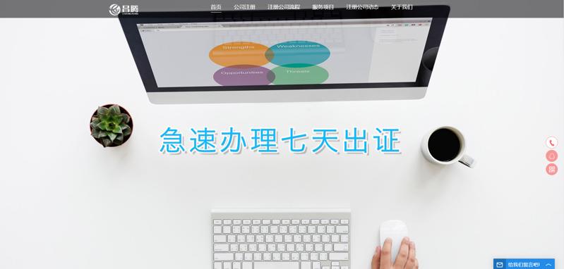 上海昌腾企业公司注册网站建设