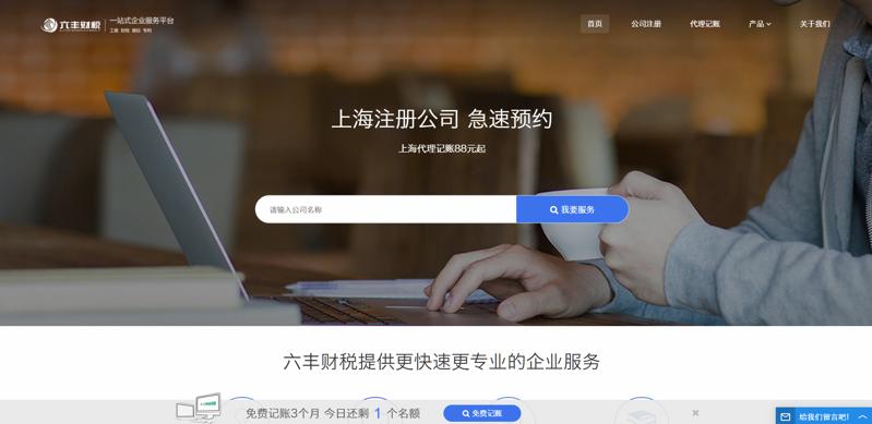 上海六丰代理记账-贵阳网站建设公司