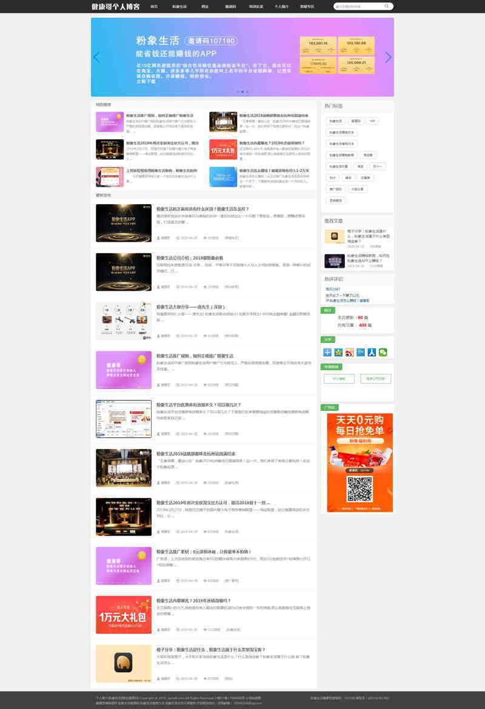 粉象生活博客站-贵阳网站建设公司