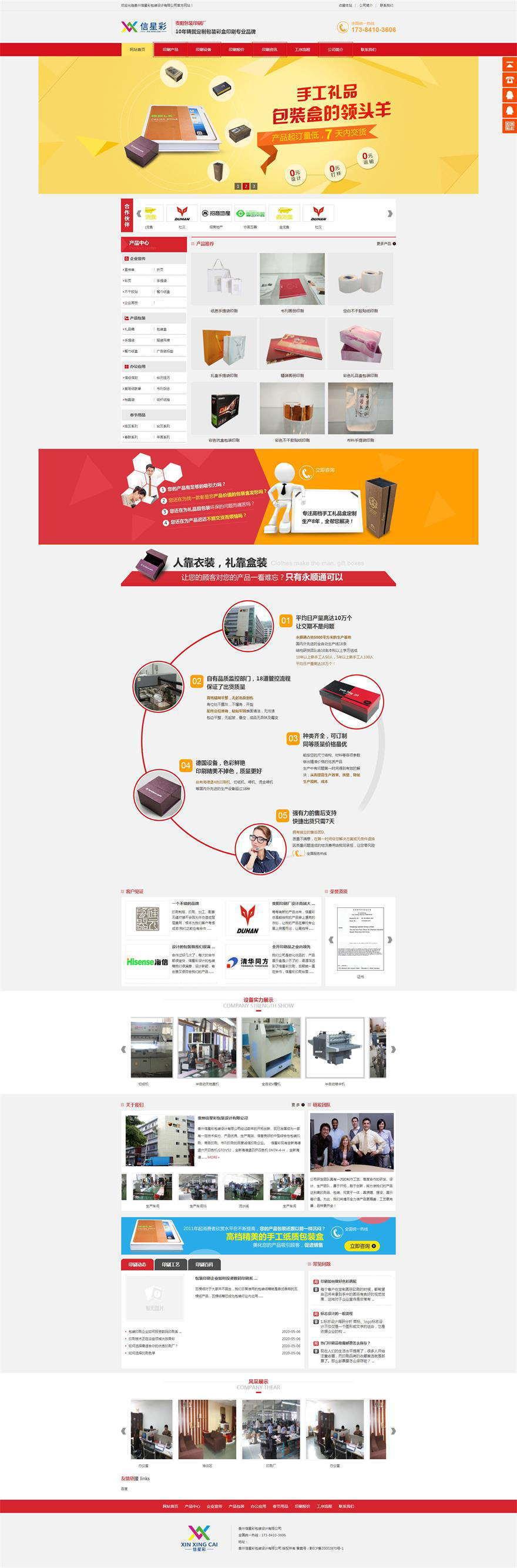 贵阳印刷厂-贵阳画册包装印刷-贵州信星彩包装设计有限公司_看图王_看图王