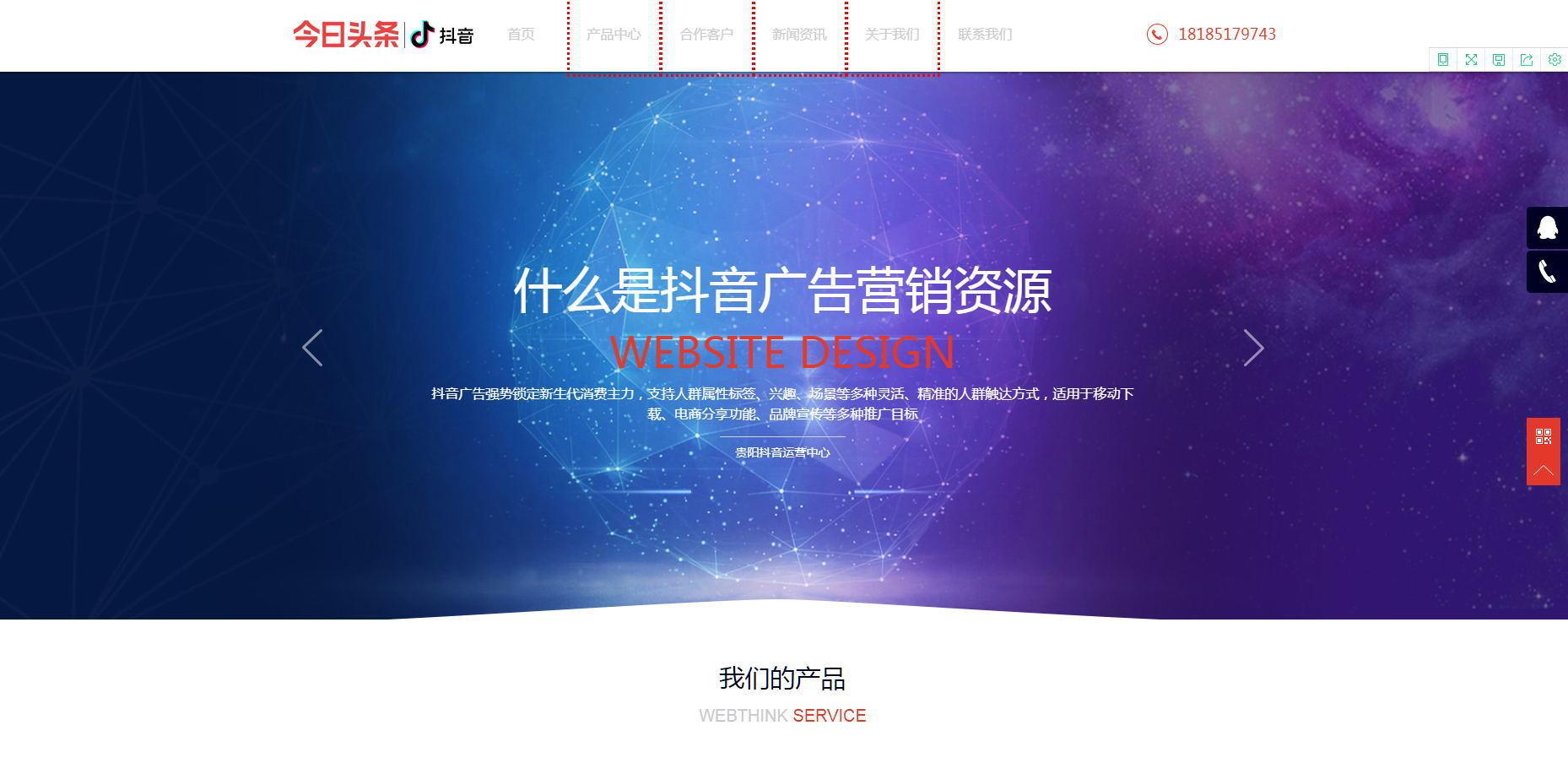 贵阳今日头条抖音广告推广公司