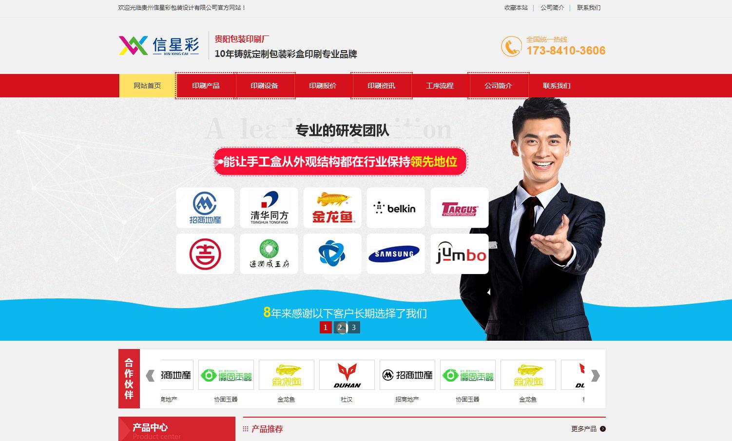 贵州信星彩包装设计有限公司网站案例