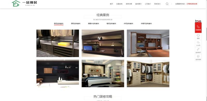 贵州一品雅居装饰工程有限公司-网站案例