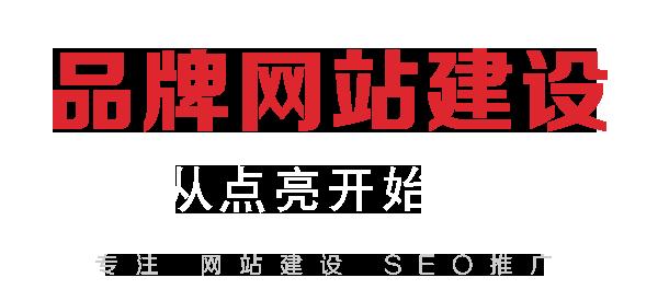 貴陽網站開發