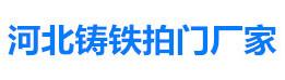 广东铸铁闸门厂家