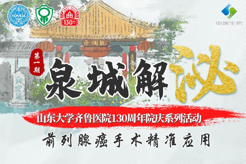 """【精彩回放】""""泉城解泌""""首场秀之精准手术应用"""
