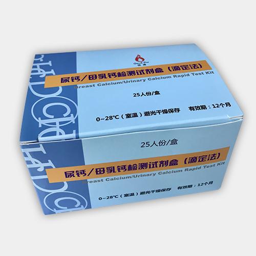 鈣檢測試劑盒(滴定法)