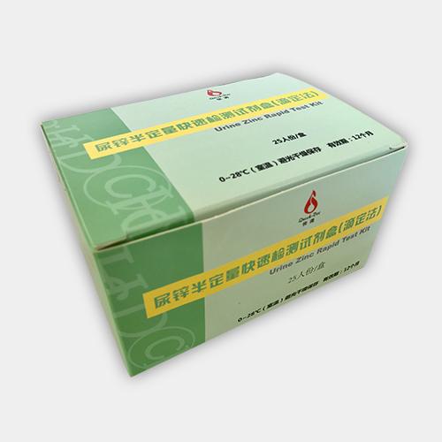 鋅檢測試劑盒(滴定法)