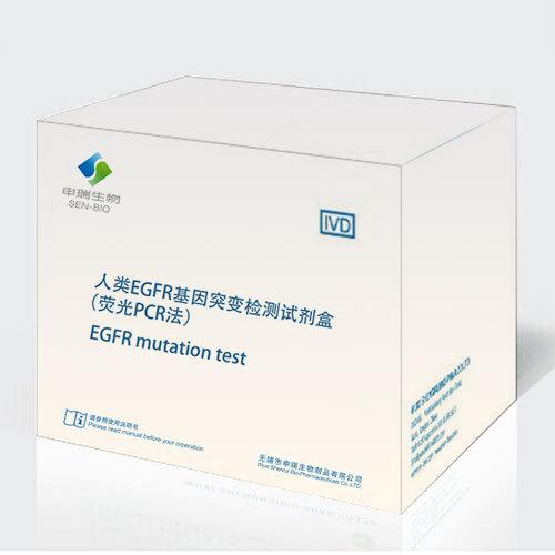 人類EGFR基因突變檢測試劑盒(熒光PCR法)