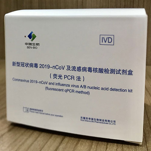 新型冠狀病毒2019-nCoV及流感病毒核酸檢測試劑盒(熒光PCR法)