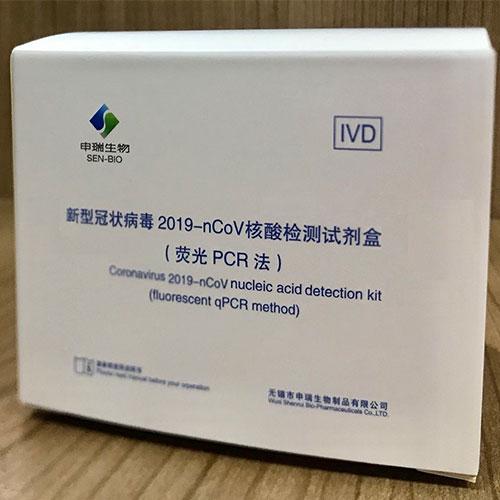 新型冠狀病毒2019-nCoV核酸檢測試劑盒(熒光PCR法)