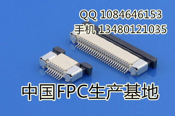 FPC连接器 , 0.5mm间距, 30P H2.6前插后压 双面接触 镀金/FPC0020