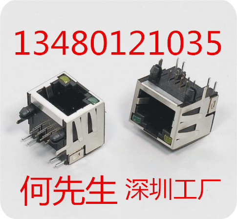RJ45 56S-8P8C带灯无弹(左黄右绿) 3U/RJ0043