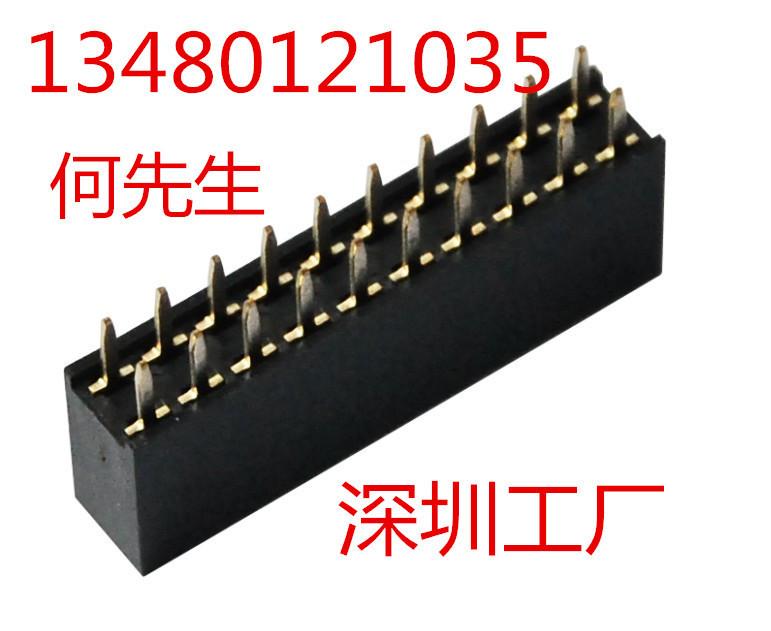排母2.54, FH2.54MM排母   2XNPin 双排 高度7.1毫米 , H7.1 SMT U型 带内柱