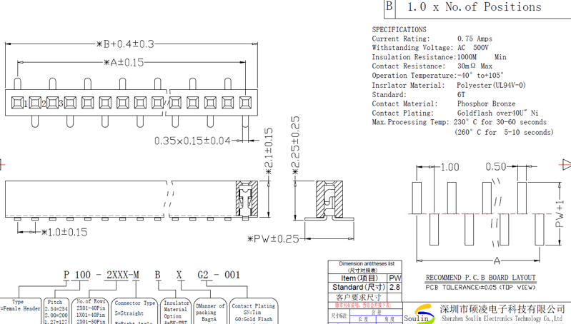 1.0mm单排贴片排母图纸