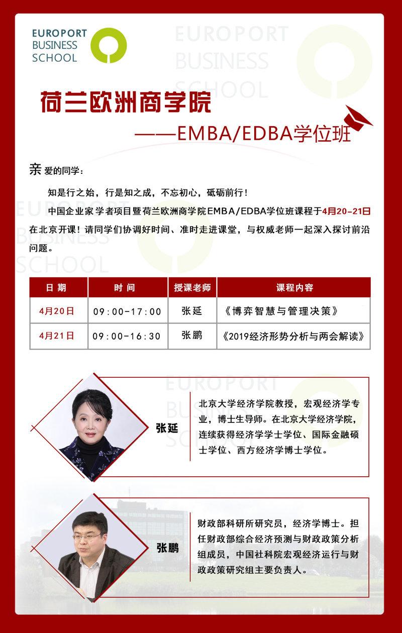 荷兰欧洲商学院EMBAEDBA学位班4月开课通知