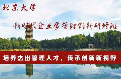 北京大学新时代企业家管理创新研修班