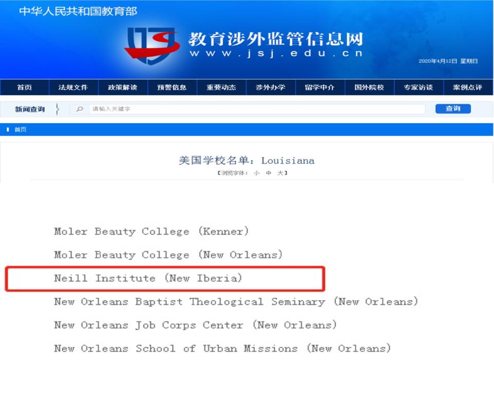 美国尼尔大学工商管理硕博连读