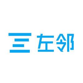 深圳左邻永佳科技有限公司 ISO27001+ISO9001