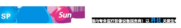 广东上药桑尼克医疔科技有限公司 ISO13485认证和ISO9001认证