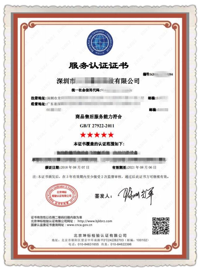 GB/T27922服务认证证书样本