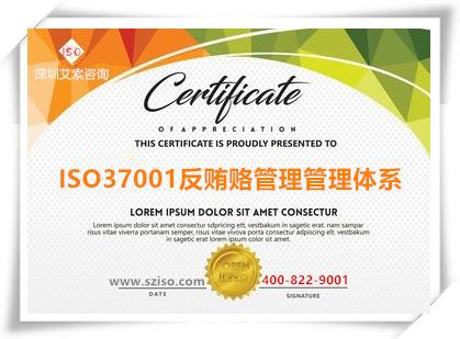 ISO37001反贿赂管理体系认证