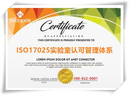 ISO17025实验室管理体系