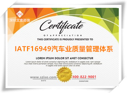 IATF16949汽车质量管理体系