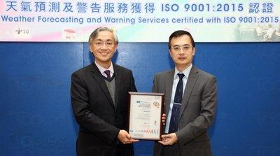 香港天文台获SGS ISO9001国际认证肯定天气预报服务