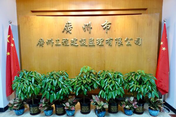 广州工程建设监理