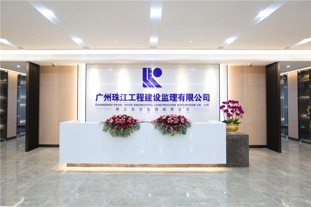 珠江工程建设监理