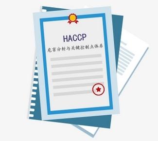 HACCP食品危害分析与关键控制点