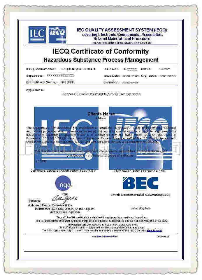 QC080000有害物质管理体系