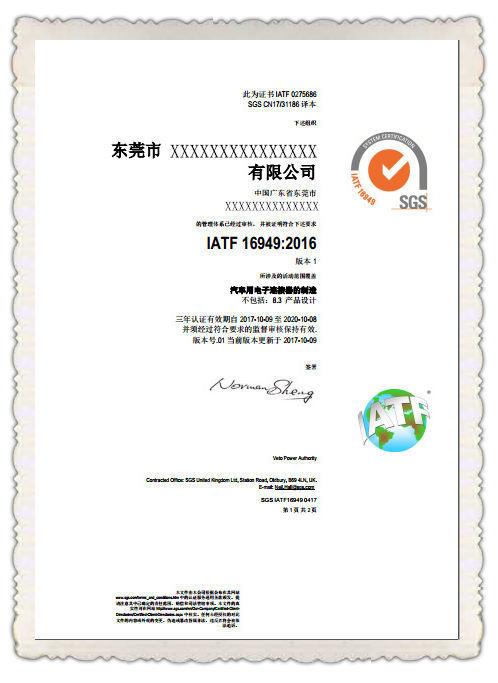IATF16949汽車質量管理體系