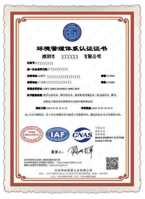 ISO14001環境管理體系