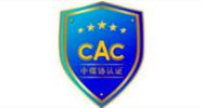 CAC中煤協認證機構