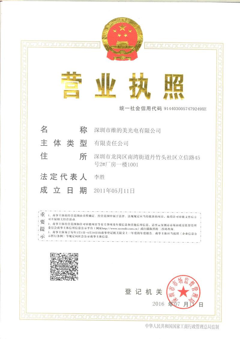 深圳市维的美光电有限公司