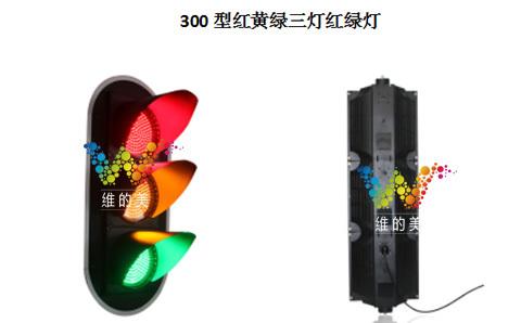 300型红绿灯