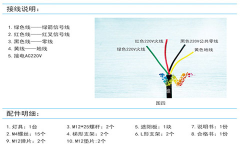 600型单面红叉绿箭(6R4G)接线说明
