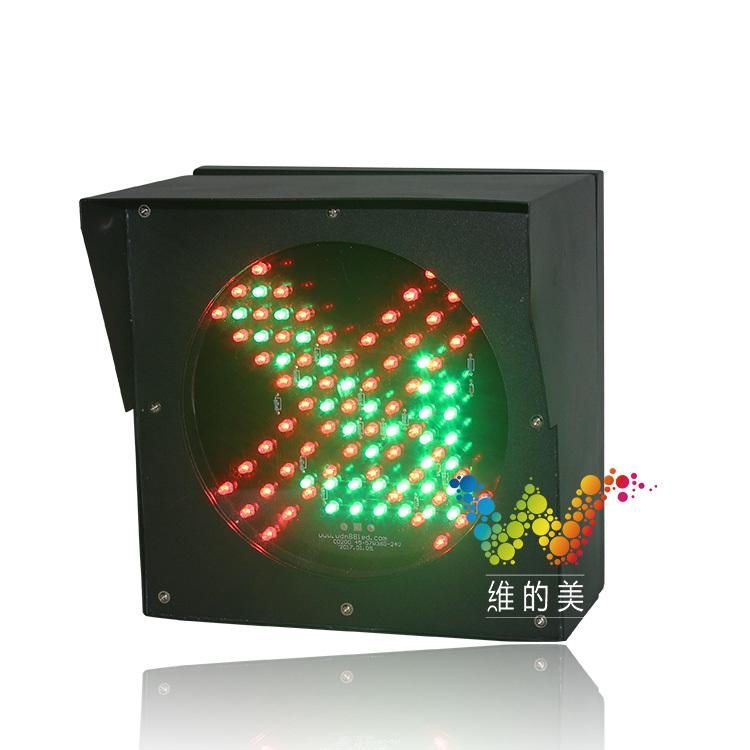 红叉45°绿箭通行灯