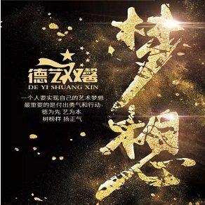 """第十五届""""德艺双馨""""中国文艺盛典赣州赛区开始报名啦"""