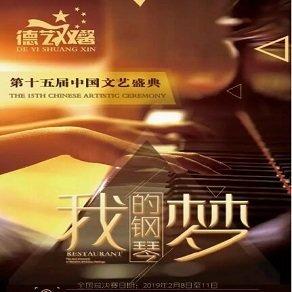 《德艺双馨》第十五届中国文艺展示活动赣州赛区招募形象大使代言人